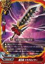 バディファイト/X-BT02-0010 魔王剣 ドラグロイヤー 【超ガ...