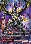 バディファイト/X-BT02-0107 撃滅の黒死竜 アビゲール 【シークレット】