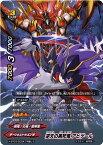 バディファイト/X-BT03-S004 逆天の黒死竜 アビゲール 【究極レア】