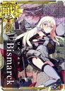 艦これアーケード/No.171 Bismarck(ビスマルク)【中破】【甲種勲章】