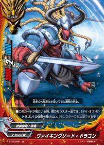フューチャーカード バディファイトBT04-0081 ヴァイキングソード・ドラゴン 【並】 轟斬轟く!!