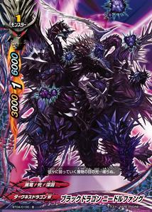 フューチャーカード バディファイトBT04-0100 ブラックドラゴン ニードルファング 【並】 轟斬轟く!!