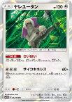 ポケモンカード PK-SM1M-052 ヤレユータン R コレクション ムーン