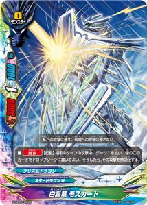 バディファイト/X-SD02-0006 白晶竜 モスカート