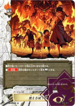 バディファイト/X-BT04-0055 燃える城下町 【上】