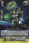 ヴァンガード G-EB03/014 アラゴ・ブラウエナギー RR The GALAXY STAR GATE