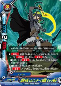 バディファイト/D-CBT-0034 記憶を失ったバンテージ仮面 ミッド騎士 【レア】