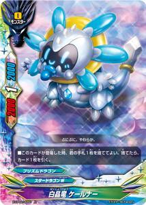 バディファイト/X-CP02-0050 白晶竜 ケールナー 【上】