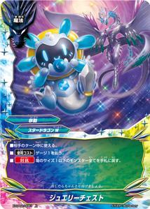 フューチャーカード バディファイトX-CP02-0061 ジュエリーチェスト 【上】 むっちゃ!! 100円スタードラゴン