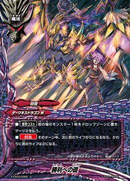 バディファイト/X-CP03-0060 勝利への礎 【上】