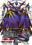 バディファイト/X-CP03-0071 破滅の紫布 アビゲール 【シークレット】