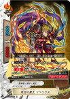バディファイト/X-UB01-0050 叛逆の魔王 リベリウス 【上】