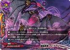 バディファイト/D-SS03-0022 複製黒竜 アビゲール