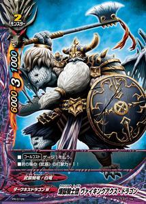 バディファイト PR-0128 煉獄騎士団 ヴァイキングアクス・ドラゴン