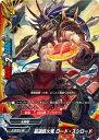バディファイト PR-0284 厳選鉄火竜 ロード・スシロード