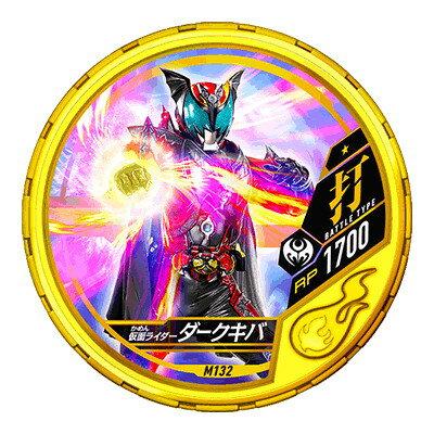Kamen Rider dark kiva 05 DISC-M132 R1