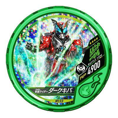 Kamen Rider dark kiva 05 DISC-M133 R4