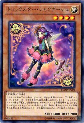 遊戯王 第10期 04弾 FLOD-JP008 トリックスター・シャクナージュ R画像