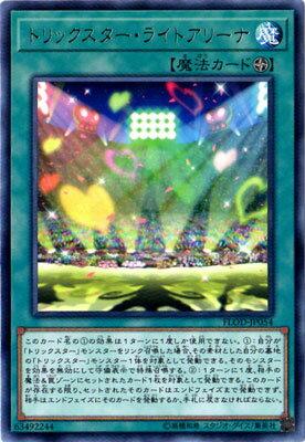 遊戯王 第10期 04弾 FLOD-JP054 トリックスター・ライトアリーナ R画像