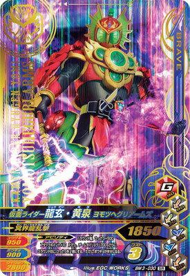 Kamen Rider ryugen 3 BM3-030 SR