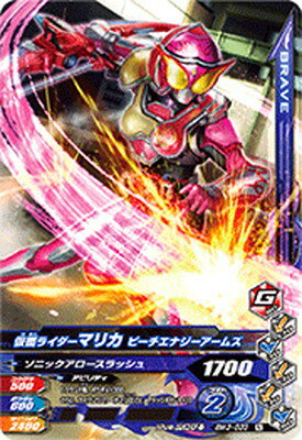 Kamen Rider marika 3 BM3-033 N