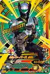 ガンバライジング ボトルマッチ3弾 BM3-062 仮面ライダーバース(伊達) CP