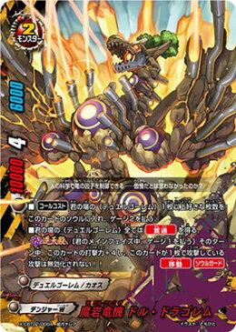 バディファイト/X-CBT02-0004 魔岩竜機 ドル・ドラゴレム 【超ガチレア】