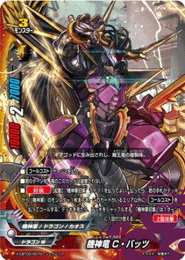 バディファイト/X-CBT02-0070 機神竜 C・バッツ 【シークレット】