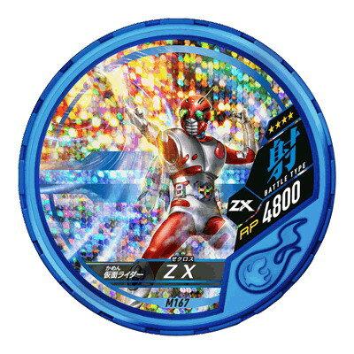 仮面ライダーブットバソウル モット06弾 DISC-M167 仮面ライダーZX R4