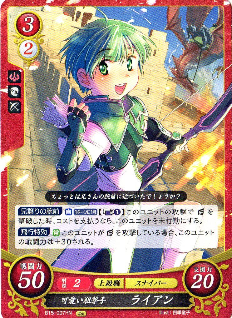 トレーディングカード・テレカ, トレーディングカード B15-007 HN