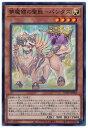 遊戯王 第11期 WPP1-JP018 夢魔鏡の聖獣−パンタス