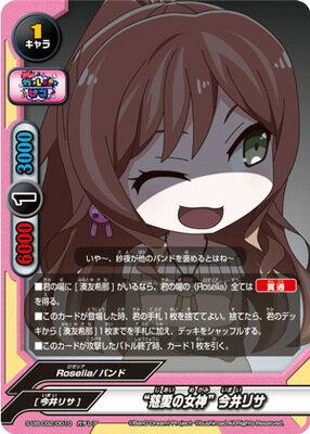 """フューチャーカード バディファイトS-UB-C02/0010 """"慈愛の女神""""今井リサ【ガチレア】 BanG Dream! ガルパ☆ピコ画像"""