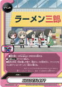 フルアヘッドで買える「フューチャーカード バディファイトS-UB-C02/0024 ニンニクどうします?【レア】 BanG Dream! ガルパ☆ピコ」の画像です。価格は50円になります。