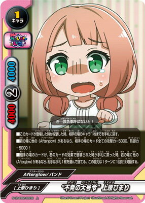 """フューチャーカード バディファイトS-UB-C02/0039 """"不発の大号令""""上原ひまり【上】 BanG Dream! ガルパ☆ピコ画像"""