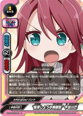 """フューチャーカード バディファイトS-UB-C02/0040 """"豚骨しょうゆ姉御肌""""宇田川巴【上】 BanG Dream! ガルパ☆ピコ画像"""