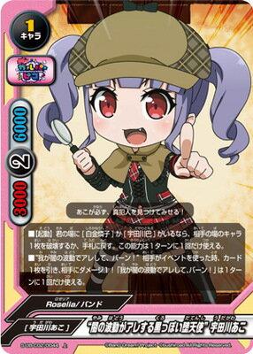 トレーディングカード・テレカ, トレーディングカード  S-UB-C020044 BanG Dream!