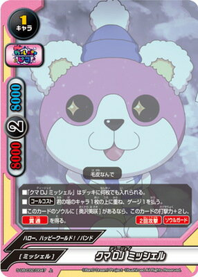 フューチャーカード バディファイトS-UB-C02/0047 クマDJ ミッシェル【上】 BanG Dream! ガルパ☆ピコ画像