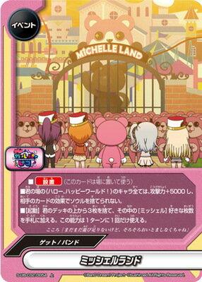 フューチャーカード バディファイトS-UB-C02/0054 ミッシェルランド【上】 BanG Dream! ガルパ☆ピコ画像