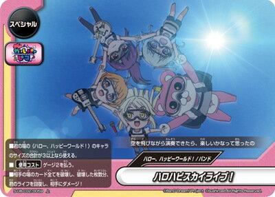 フューチャーカード バディファイト【パラレル】S-UB-C02/0059 ハロハピスカイライブ!【上】 BanG Dream! ガルパ☆ピコ画像