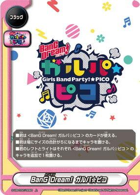 フューチャーカード バディファイト【パラレル】S-UB-C02/0060 BanG Dream! ガルパ☆ピコ【上】 BanG Dream! ガルパ☆ピコ画像