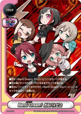 バディファイト S-PR-110 BanG Dream! ガルパ☆ピコ画像
