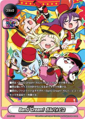 バディファイト S-PR-113 BanG Dream! ガルパ☆ピコ画像