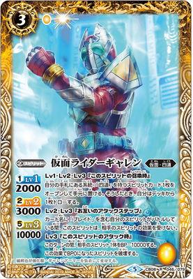 Kamen Rider garren CB08-046 R CB08