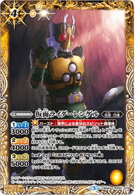 トレーディングカード・テレカ, トレーディングカード  CB08-050