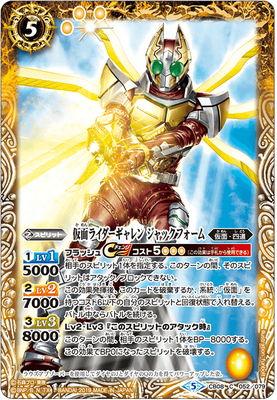 Kamen Rider garren CB08-052 CB08