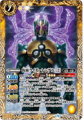 Kamen Rider leangle CB08-056 2 R CB08