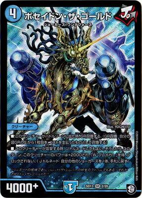 トレーディングカード・テレカ, トレーディングカード  DMSD-13 2 SR GR