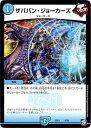 デュエルマスターズ DMSD-13 8 ザババン・ジョーカーズ「超GRメガスタートデッキ ジョーの超ジョーカーズ旋風」