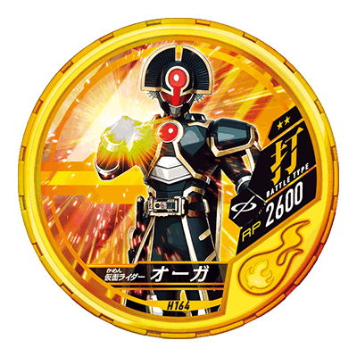 Kamen Rider orga DISC-H164 R2