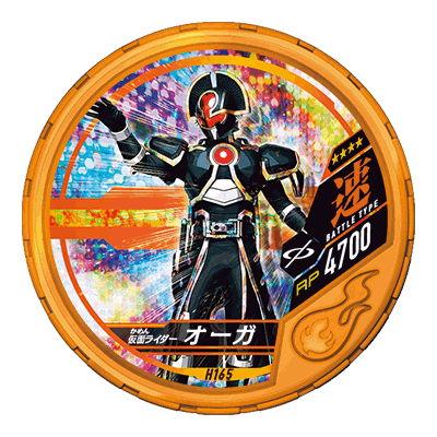 Kamen Rider orga DISC-H165 R4